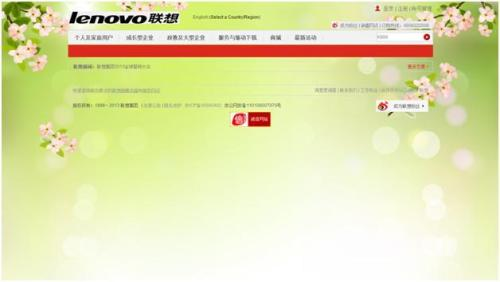 Lenovo's Chinese homepage displays the brand in both Chinese and English.